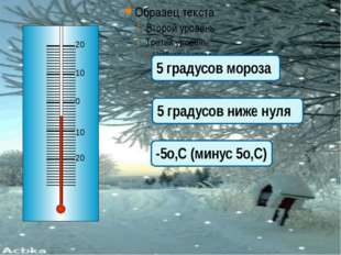 5 градусов мороза 5 градусов ниже нуля -5о,С (минус 5о,С) 0 10 20 20 10