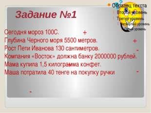 Задание №1 Сегодня мороз 100С. Глубина Черного моря 5500 метров. Рост Пети Ив