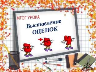 Выставление ОЦЕНОК ИТОГ УРОКА