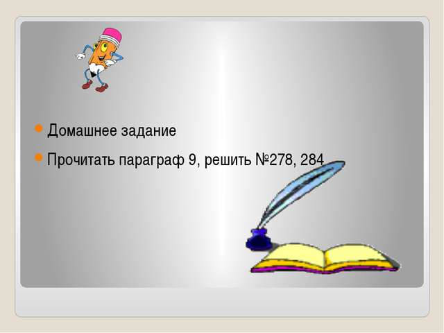 Домашнее задание Прочитать параграф 9, решить №278, 284
