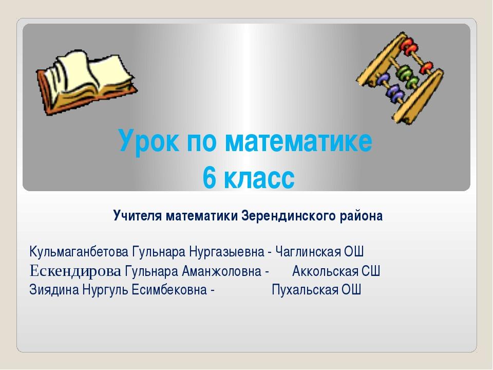 Урок по математике 6 класс Учителя математики Зерендинского района Кульмаганб...