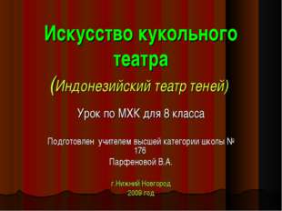 Искусство кукольного театра (Индонезийский театр теней) Урок по МХК для 8 кла