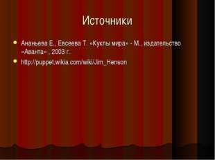 Источники Ананьева Е., Евсеева Т. «Куклы мира» - М., издательство «Аванта» ,