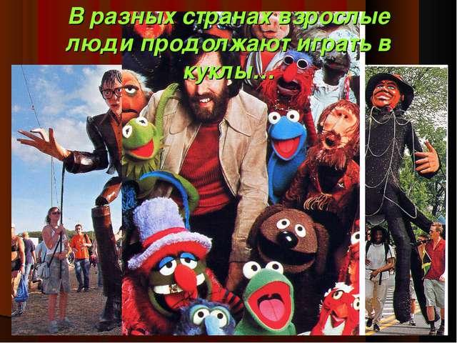 В разных странах взрослые люди продолжают играть в куклы…