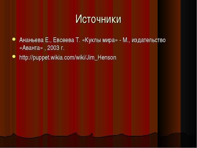 Источники Ананьева Е., Евсеева Т. «Куклы мира» - М., издательство «Аванта» ,...