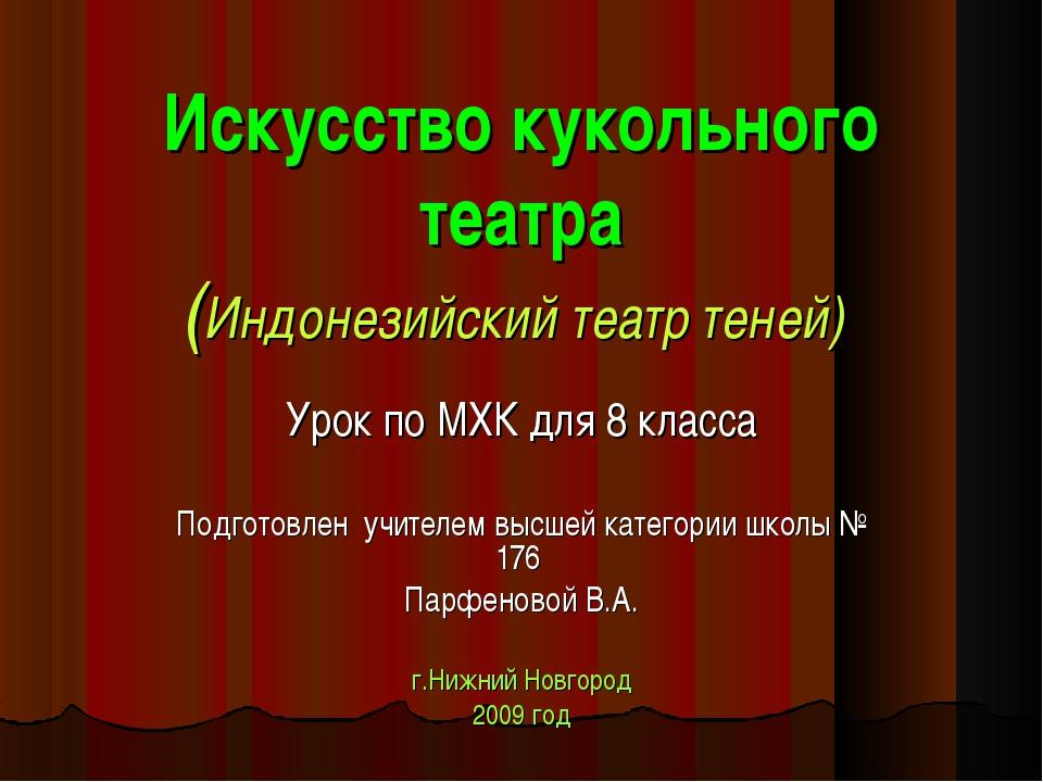 Искусство кукольного театра (Индонезийский театр теней) Урок по МХК для 8 кла...