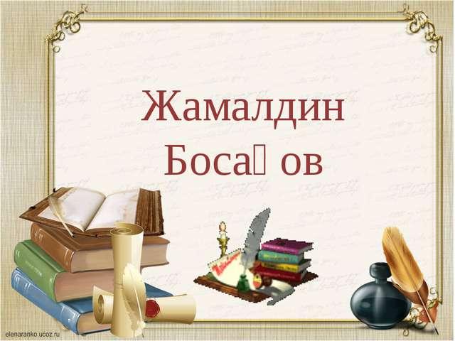 Жамалдин Босақов