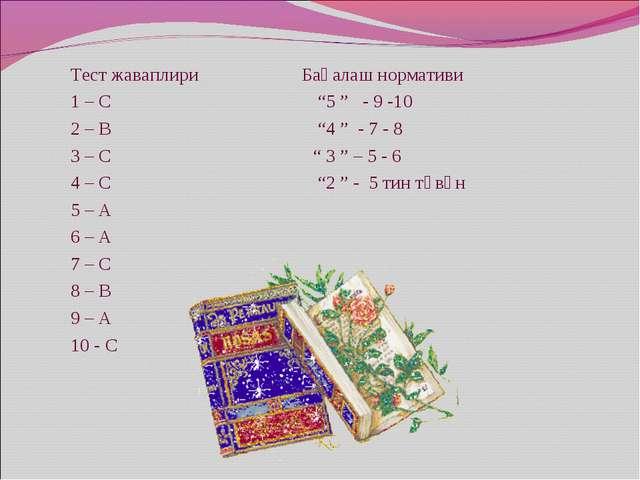 """Тест жаваплири Баһалаш нормативи 1 – С """"5 """" - 9 -10 2 – В """"4 """" - 7 - 8 3 – С..."""