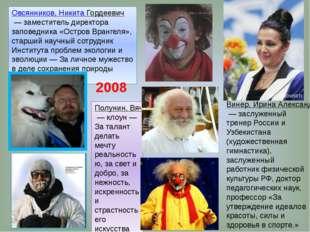 Овсянников, Никита Гордеевич— заместитель директора заповедника «Остров Вран