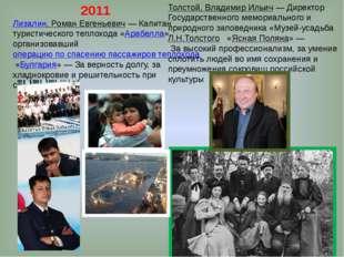 2011 Лизалин, Роман Евгеньевич— Капитан туристического теплохода «Арабелла»,