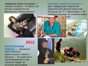 2012 отец Александр (Карпец) — священник Свято-Михаило-Архангельского храма в