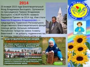 2014 20 января 2015 года Благотворительный Фонд Владимира Высоцкого, Оргкомит
