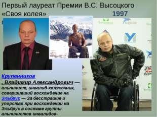 Крупенников, Владимир Александрович— альпинист, инвалид-колясочник, совершив