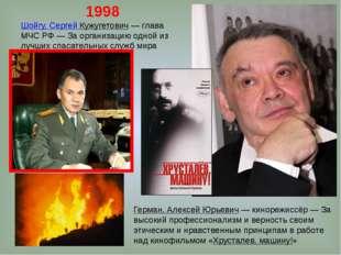 1998 Шойгу, Сергей Кужугетович— глава МЧС РФ — За организацию одной из лучши