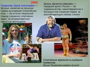 2000 Привалова, Ирина Анатольевна— бегунья, несмотря на прошлую травму выигр