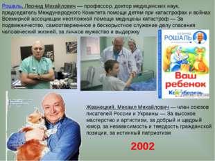 Рошаль, Леонид Михайлович— профессор, доктор медицинских наук, председатель
