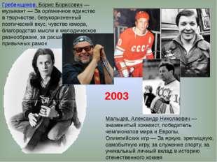 Гребенщиков, Борис Борисович— музыкант — За органичное единство в творчестве