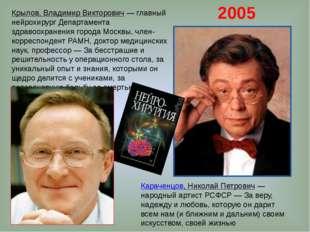 Караченцов, Николай Петрович— народный артист РСФСР — За веру, надежду и люб