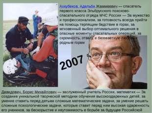 Ахкубеков, Адельби Жаммеевич— спасатель первого класса Эльбрусского поисково