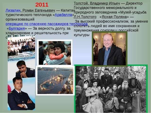 2011 Лизалин, Роман Евгеньевич— Капитан туристического теплохода «Арабелла»,...