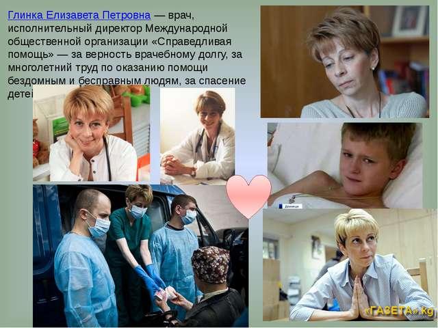 Глинка Елизавета Петровна— врач, исполнительный директор Международной общес...