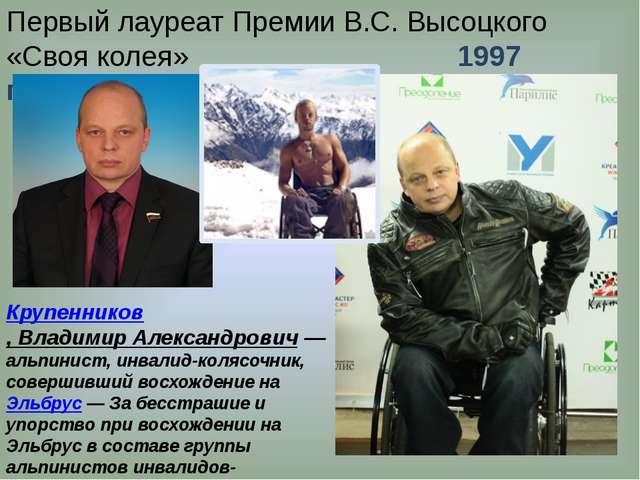 Крупенников, Владимир Александрович— альпинист, инвалид-колясочник, совершив...