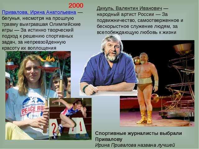 2000 Привалова, Ирина Анатольевна— бегунья, несмотря на прошлую травму выигр...