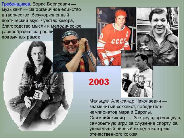 Гребенщиков, Борис Борисович— музыкант — За органичное единство в творчестве...