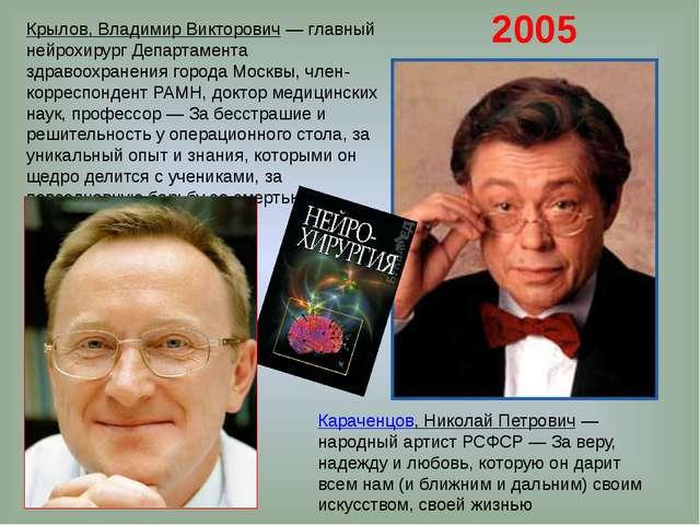 Караченцов, Николай Петрович— народный артист РСФСР — За веру, надежду и люб...