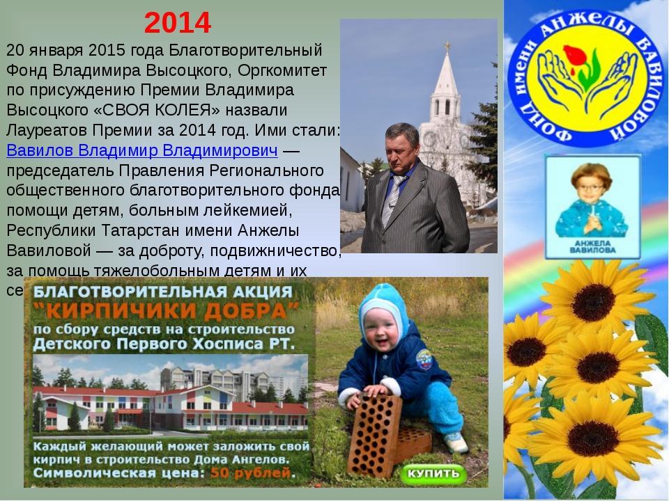 2014 20 января 2015 года Благотворительный Фонд Владимира Высоцкого, Оргкомит...