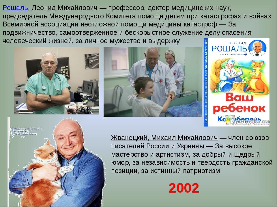 Рошаль, Леонид Михайлович— профессор, доктор медицинских наук, председатель...