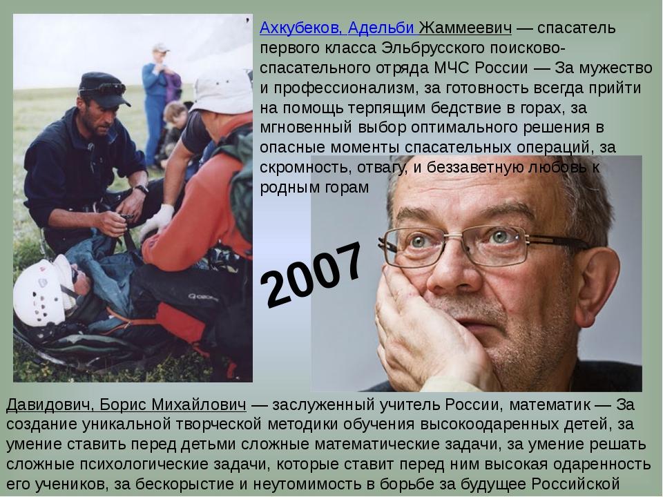 Ахкубеков, Адельби Жаммеевич— спасатель первого класса Эльбрусского поисково...