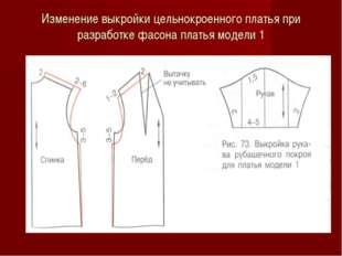 Изменение выкройки цельнокроенного платья при разработке фасона платья модели 1