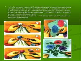 1. Чтобы научиться этому способу оформления ткани, создадим для начала самую