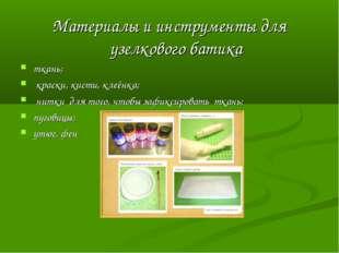 Материалы и инструменты для узелкового батика ткань; краски, кисти, клеёнка;