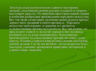 Земля русская испокон веков славится мастерами, людьми, способными своими ру