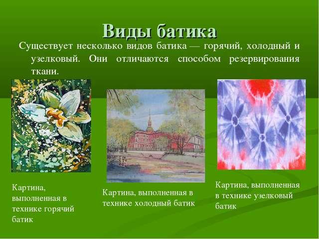 Виды батика Существует несколько видов батика— горячий, холодный и узелковый...