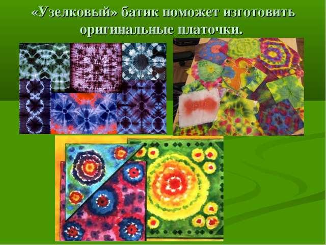 «Узелковый» батик поможет изготовить оригинальные платочки.