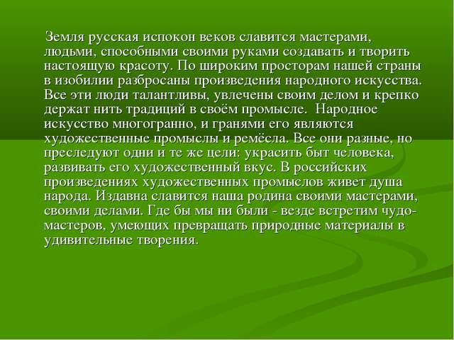 Земля русская испокон веков славится мастерами, людьми, способными своими ру...