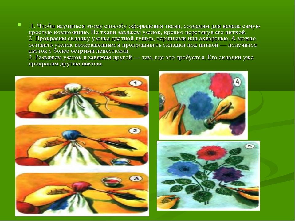 1. Чтобы научиться этому способу оформления ткани, создадим для начала самую...