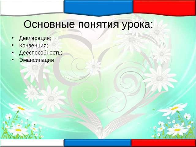Основные понятия урока: Декларация; Конвенция; Дееспособность; Эмансипация