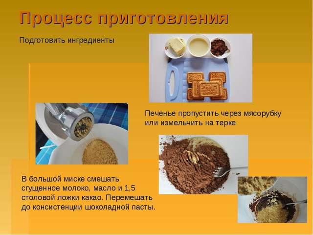 Процесс приготовления Подготовить ингредиенты Печенье пропустить через мясору...