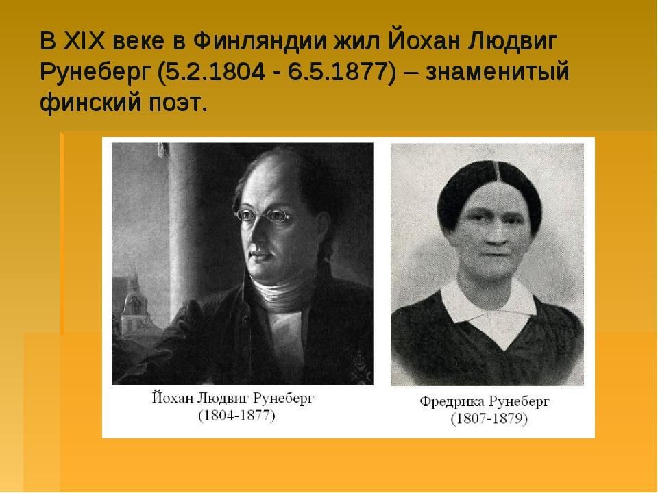 В XIX веке в Финляндии жил Йохан Людвиг Рунеберг (5.2.1804 - 6.5.1877) – знам...