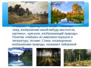 «Пейзаж» – французское слово – означает «вид, изображение какой-нибудь местно