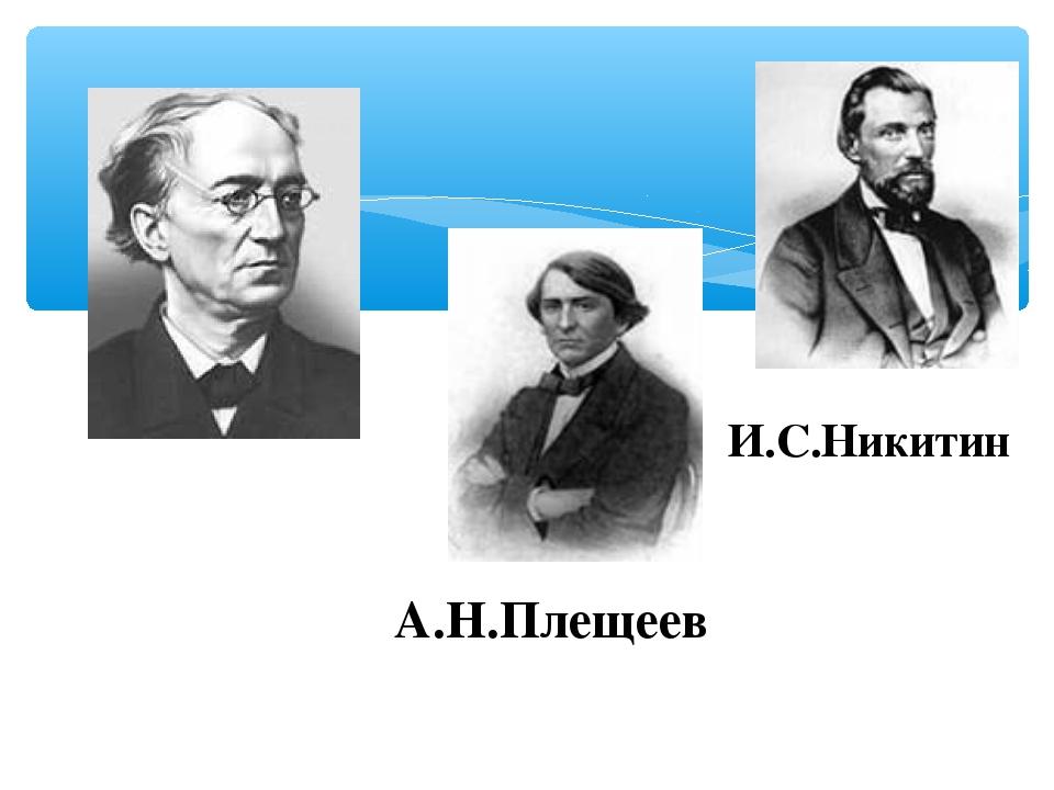 И.Ф.Тютчев А.Н.Плещеев И.С.Никитин