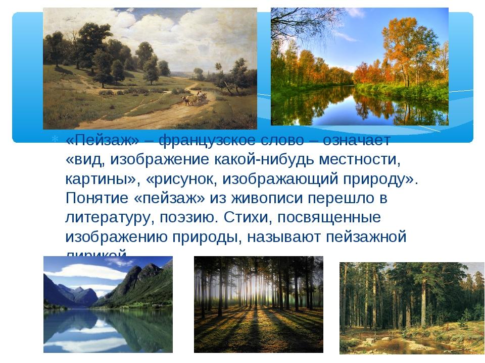 «Пейзаж» – французское слово – означает «вид, изображение какой-нибудь местно...
