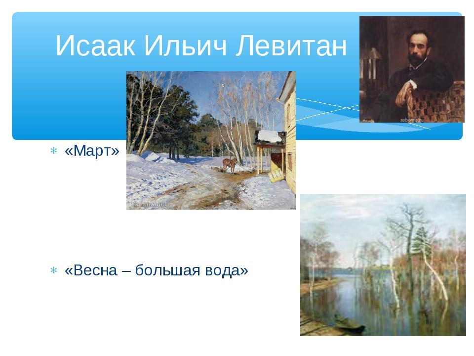 «Март» «Весна – большая вода» Исаак Ильич Левитан