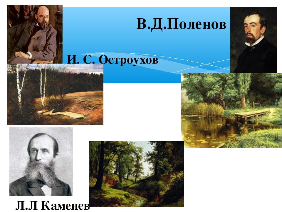 В.Д.Поленов И. С. Остроухов Л.Л Каменев