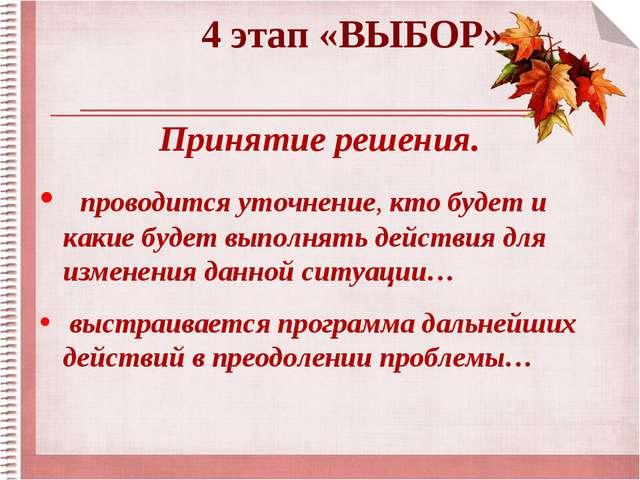 4 этап «ВЫБОР» Принятие решения. проводится уточнение, кто будет и какие буде...