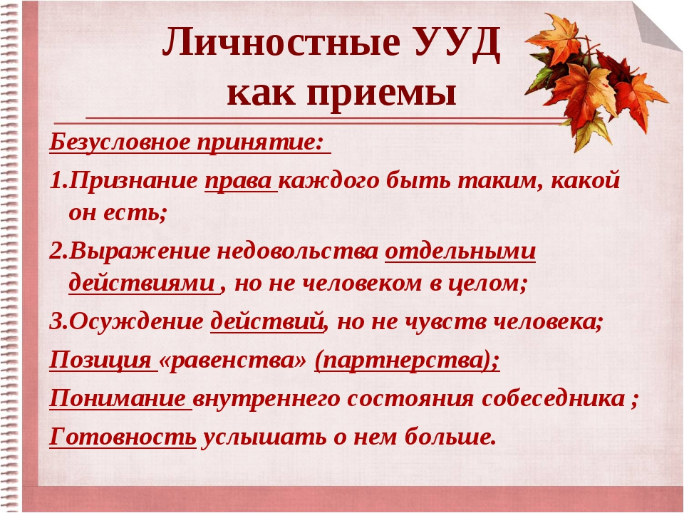 Личностные УУД как приемы Безусловное принятие: Признание права каждого быть...